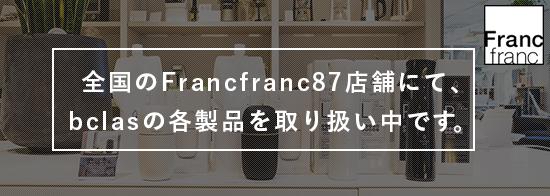 全国のFrancfranc11店舗にて、bclasの各製品を取り扱い中です。